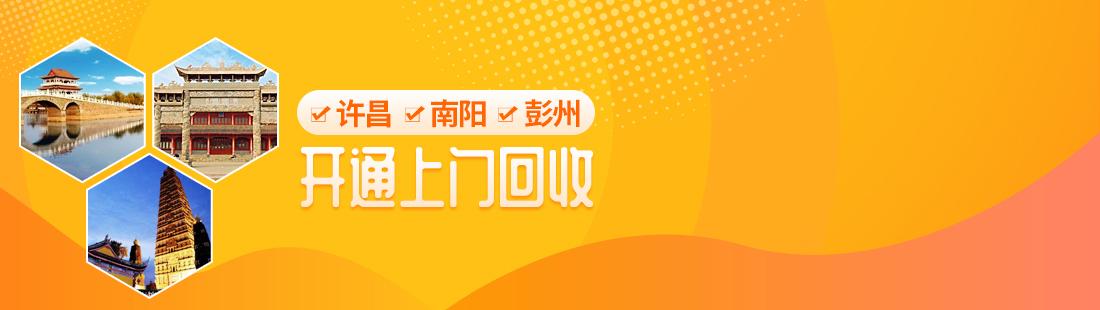 许昌 南阳 彭州手机回收开通上门服务啦!