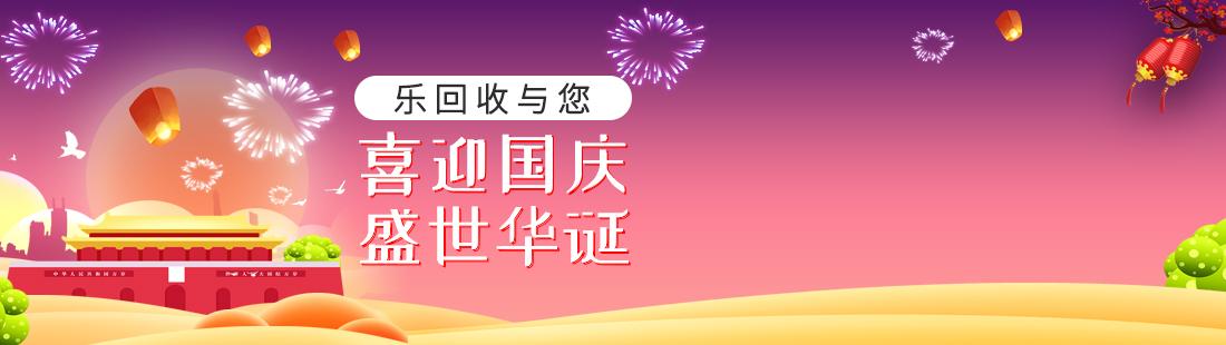 2019年國慶節公司放假時間安排