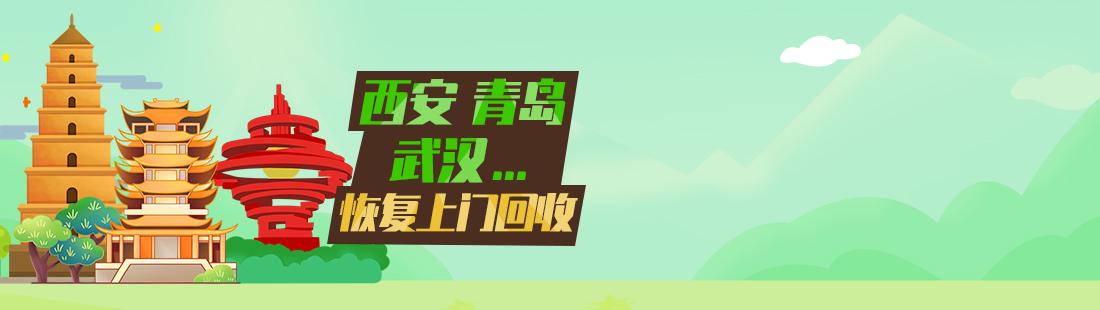 武汉、西安、青岛恢复上门啦