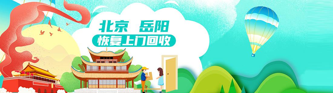 乐回收北京、岳阳地区上门回收全面复苏