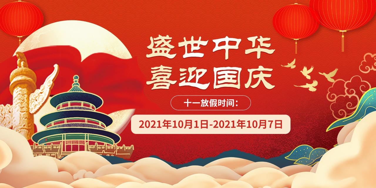 乐回收2021年国庆放假通知